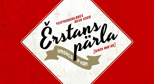 Erstans pärla -  (Wash and go)